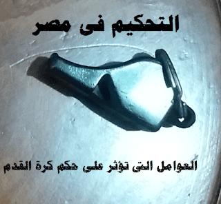 العوامل التى تؤثر على حكم كرة القدم أثناء ادارتة للمباراة فى مصر