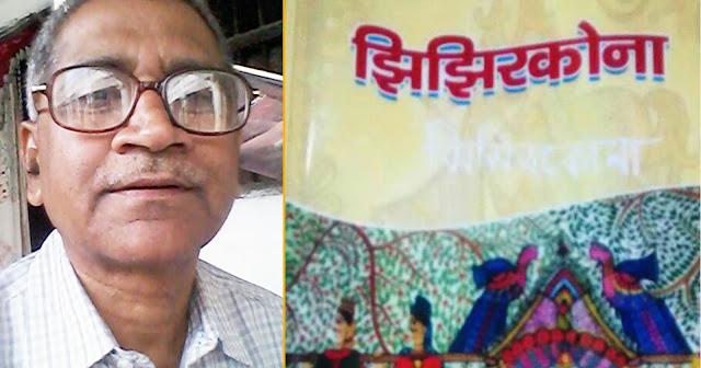 कवि अशोक कुमार दत्त केर 'झिझिरकोना' मे सं 3 गोट कविता