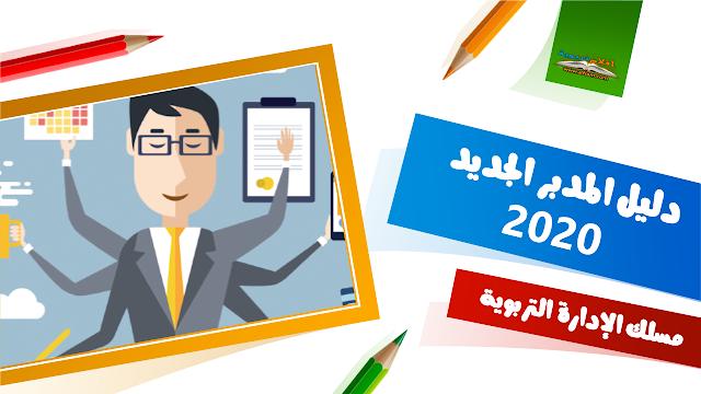 مسلك الإدارة التربوية : دليل المدبر الجديد 2020