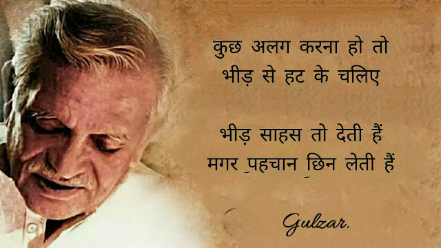 gulzar shayari in hindi on life