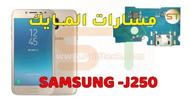 مسارات المايك الديجيتال Samsung J2 Pro