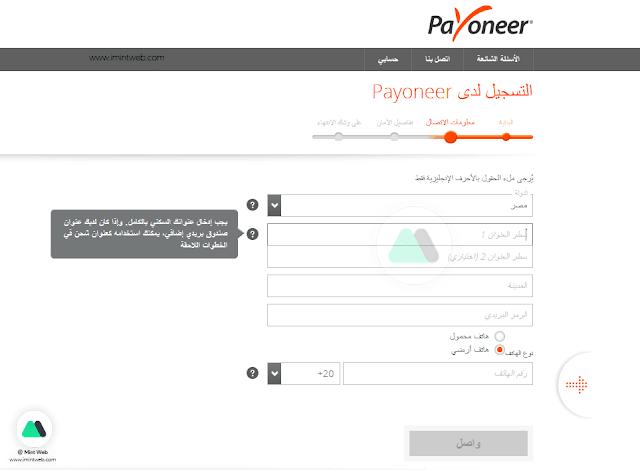 شرح مفصل للتسجيل في بنك Payoneer| وربح 25 دولار