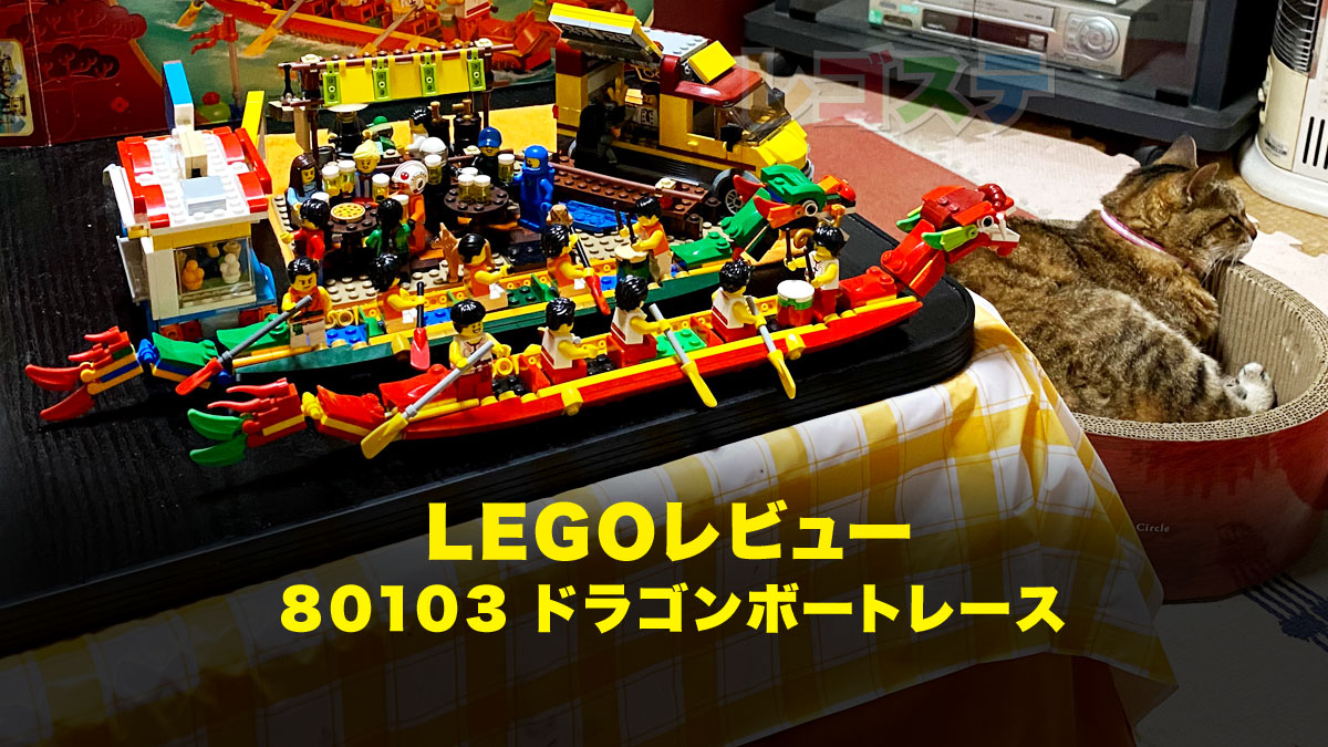 レゴ(LEGO)レビュー:80103 ドラゴンボートレース:ミニフィグ多数&建物もかわいい!