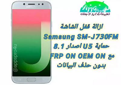 ازالة قفل شاشة سامسونج SM-J730FM حماية U5 اصدار 8.1.0
