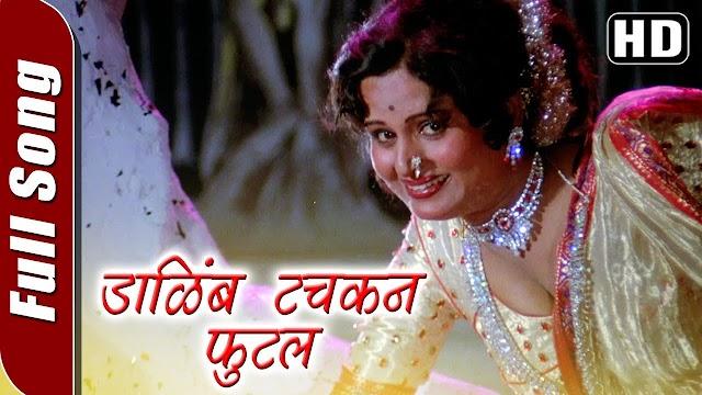 डाळिंब टचकन फुटलं मराठी बोल | Dalimb tachkan futl marathi lavani lyrics