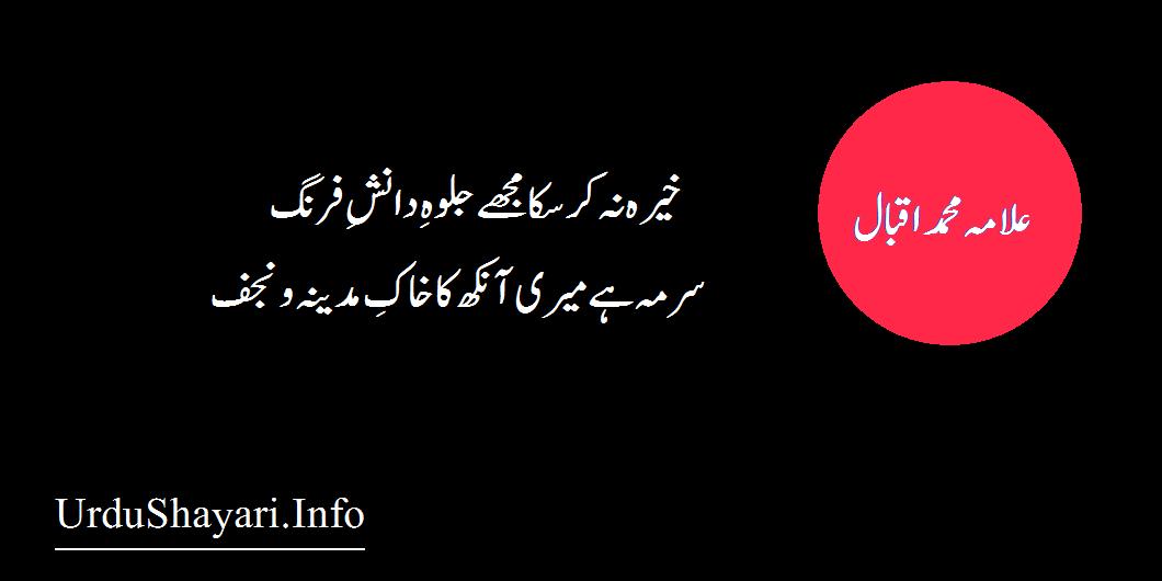 Iqbal poetry kheera Na Kar Saka Mujay