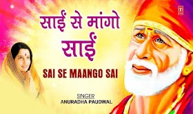 साईं से मांगो साईं Sai Se Mango Sai Re Lyrics - Anuradha Paudwal
