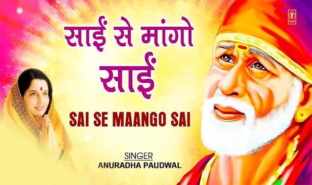 Sai Se Mango Sai Re Lyrics