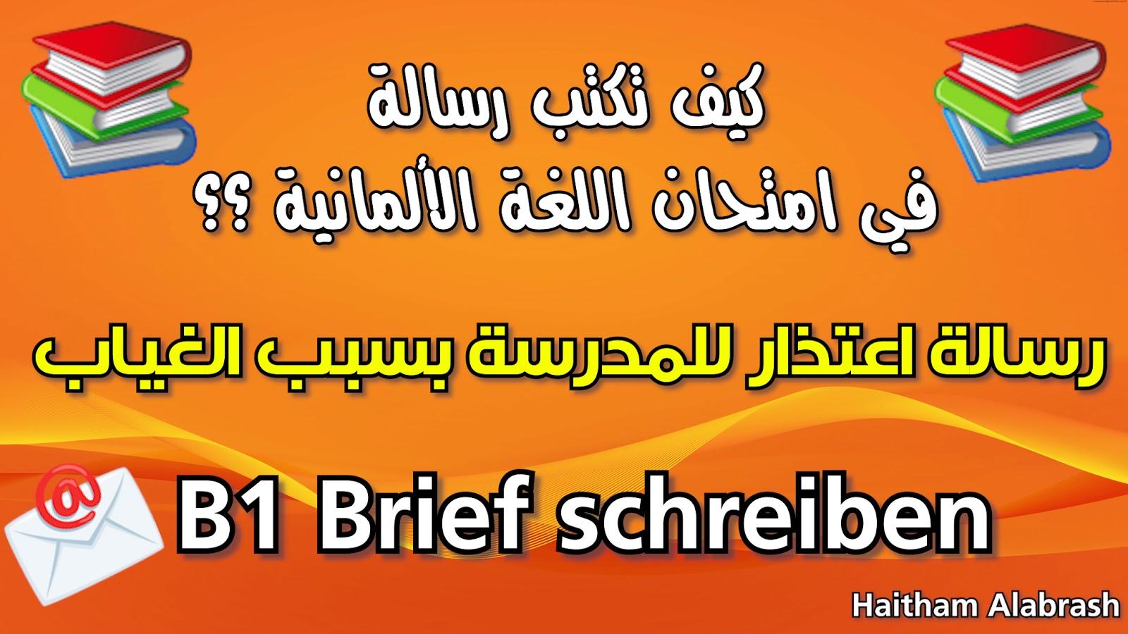 كتابة رسالة B1 في اللغة الالمانية اعتذار للمدرسة