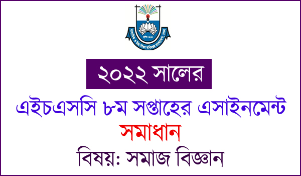 HSC Social Science 8th week Assignment Answer 2022