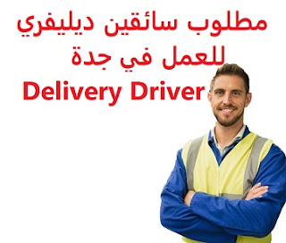 Delivery drivers are required to work in Jeddah  To work as food delivery representatives with a popular app Where a modern car will be delivered to the driver  Time type: Unspecified  Academic qualification: not required  Experience: Having previous experience working in the field Transfer of sponsorship after three months of work  Salary: 2400 riyals