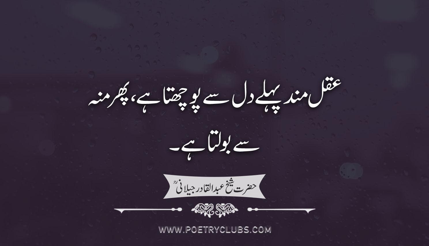 Powerful Spiritual Quotes - Famous Inspiring Urdu Quotes