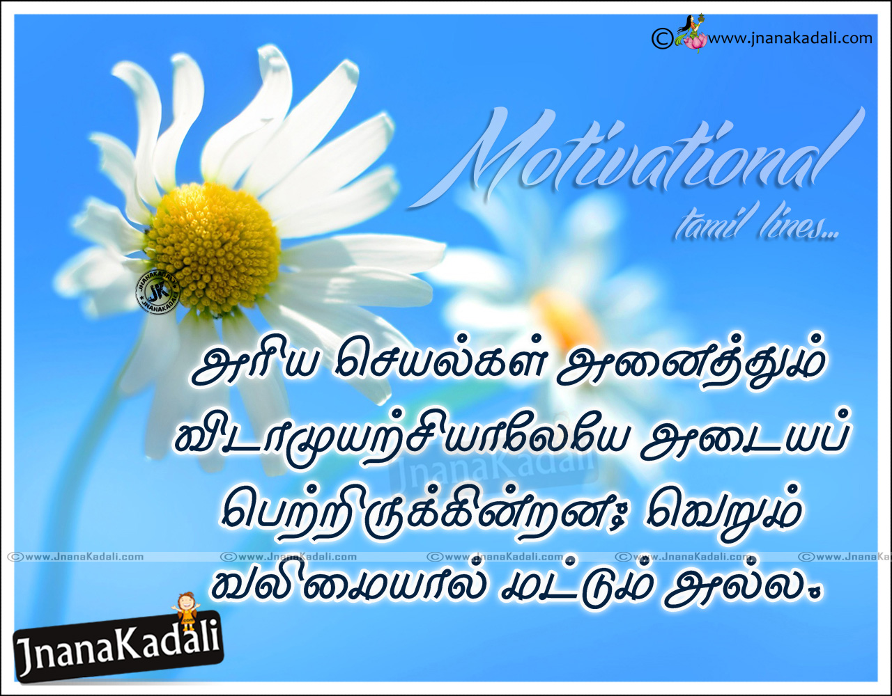 motivational quotes in tamil language with hd wallpapers