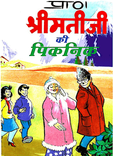 ShriMati-Ji-Ki-Picnic-PDF-Book-In-Hindi-Free-Download