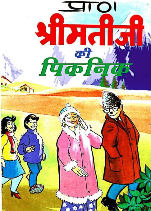 श्रीमती जी की पिकनिक पीडीऍफ़ पुस्तक हिंदी में | ShriMati Ji Ki Picnic PDF Book In Hindi Free Download