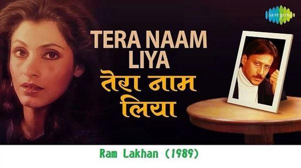 Tera Naam Liya Tujhe Yaad Kiya Lyrics - Ram Lakhan
