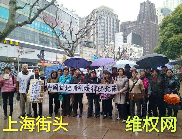 风雨无阻 上海人权捍卫者坚持上街举牌为政治犯唐荆陵、袁新亭发声呐喊