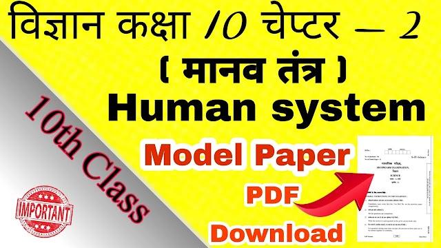 RBSE 10th  - Human system important question 2021 - मानव तंत्र पाठ के महत्वपुर्ण प्रश्न उत्तर 2021