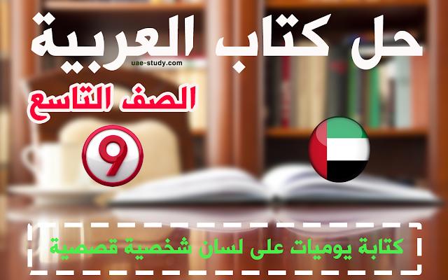 حل درس كتابة يوميات على لسان شخصية قصصية للصف التاسع اللغه العربيه