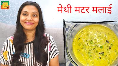 Methi Mater Malai Recipe | How to cook methi Matar malai |  मेथी मटर मलाई रेस्टोरेंट जैसी  |
