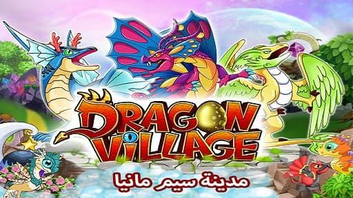 لعبة DRAGON VILLAGE مهكرة, لعبة DRAGON VILLAGE مهكرة للايفون, لعبة DRAGON VILLAGE للايفون, لعبة DRAGON VILLAGE مهكرة اخر اصدار, تحميل لعبة DRAGON VILLAGE, تهكير لعبة DRAGON VILLAGE, تحميل لعبة DRAGON VILLAGE للاندرويد, كيفية تهكير لعبة DRAGON VILLAGE, حل مشكلة لعبة DRAGON VILLAGE, هكر لعبة DRAGON VILLAGE, تحميل لعبة DRAGON VILLAGE مهكرة للايفون, تهكير لعبة DRAGON VILLAGE للايفون, تهكير لعبة DRAGON VILLAGE للاندرويد, تحميل لعبة DRAGON VILLAGE للايفون, تحميل لعبة DRAGON VILLAGE للاندرويد مهكرة, كيفية تهكير لعبة DRAGON VILLAGE للاندرويد, كيف تهكر لعبة DRAGON VILLAGE للايفون, كيف تهكر لعبة DRAGON VILLAGE للاندرويد, طريقة تهكير لعبة DRAGON VILLAGE
