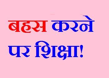बहस करने पर शिक्षा!