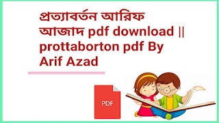 প্রত্যাবর্তন আরিফ আজাদ pdf download || prottaborton pdf By Arif Azad