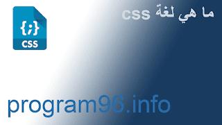 ما هي لغة CSS؟