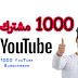 زيادة المشتركين على يوتيوب و الحصول على ألف مشترك بسرعة