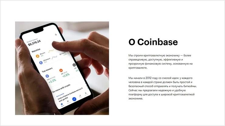 DPO Coinbase