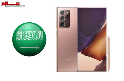 سعر سامسونج جالاكسي نوت20 في السعودية Samsung Note 20 Phone Prices in KSA