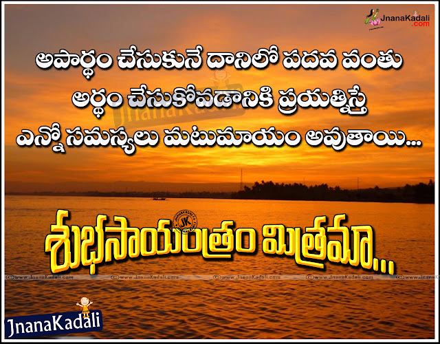 Here is a Telugu Language nice inspiring and Motivational Quotes Pictures, Good Evening Telugu Messages for Whats-app, Latest Telugu Facebook Good Evening Wallpapers, awesome Good Evening images with nice quotes, Good Telugu Good Evening Images.