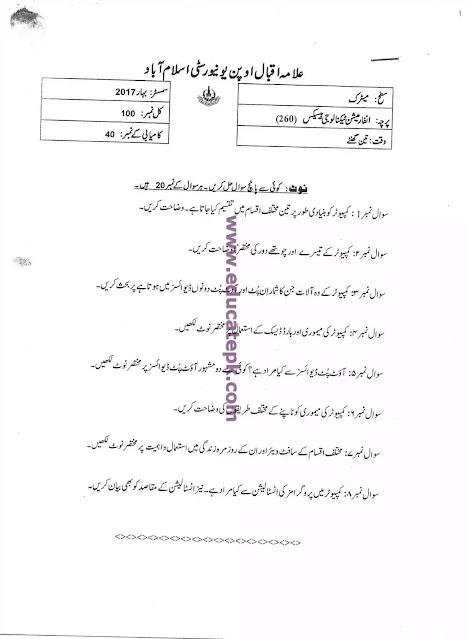 AIOU Past Paper Course Code 260 Matric Level