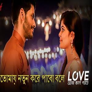 Tomay Notun Kore Pabo Lyrics (তোমায় নতুন করে পাবো) Love Aaj Kal Porshu   Movie song
