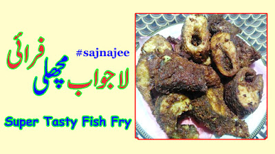 Machali Fry Easy Recipe urdu