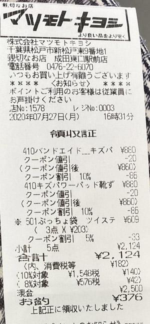 マツモトキヨシ 成田東口駅前店 2020/7/27 のレシート