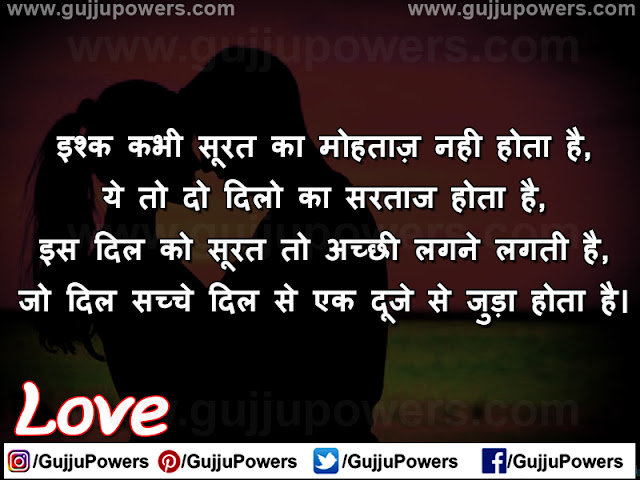romantic love shayari status pic