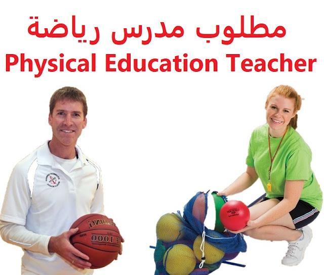 وظائف السعودية مطلوب مدرس رياضة Physical Education Teacher