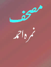 Mushaf Novel By Nimra Ahmed PDF Free Download Or Read Online