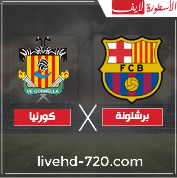 مشاهدة مباراة برشلونة وكورنيا مباشر