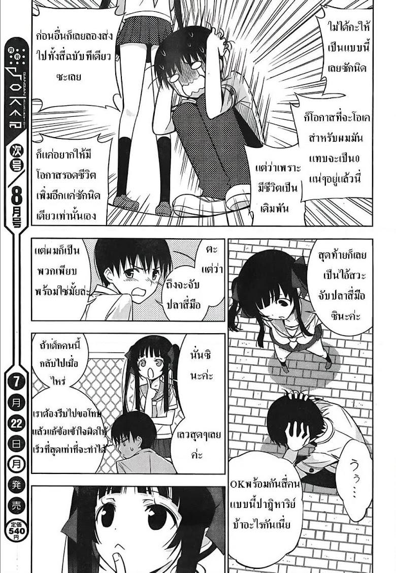 Shinigami-sama to 4-nin no Kanojo - หน้า 49