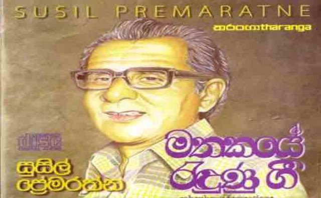 Susil Premarathna song chords, Susil Premarathna original songs, Ma Sonduru Surathaliye song chords, sinhala classic songs,