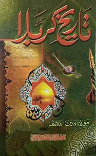 Sayyed Aminul Qadri