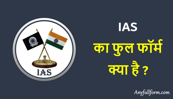 Ias full form in hindi and english