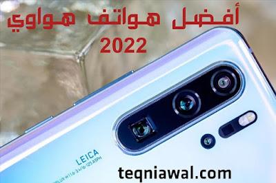 أفضل هواتف هواوي لعام 2022 - المواصفات و أسعار