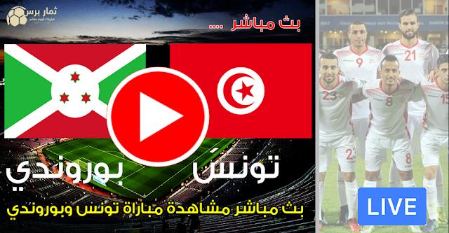 مشاهدة مباراة تونس وبوروندي بث مباشر بتاريخ 17-06-2019 مباراة ودية