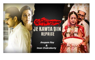 Je Kawta Din Lyrics (যে কটা দিন) Reprise Version | Anupam Roy | Iman Chakraborty