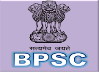 Bihar Public Service Commission (BPSC) Recruitment For 731 66th CCE Combined Competitive Exam - Last Date: 10th Oct 2020