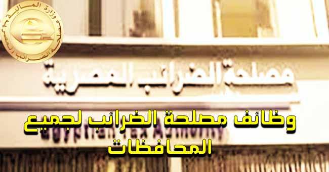سارع قبل انتهاء المهلة.تعيينات فى مصلحة الضرائب المصرية,