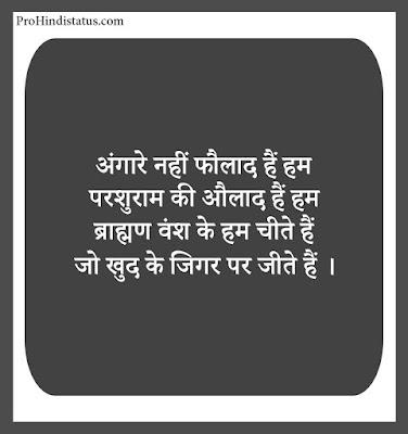 Pandit Status